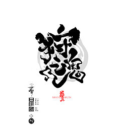 Permalink to 33P Chinese traditional calligraphy brush calligraphy font style appreciation #.472