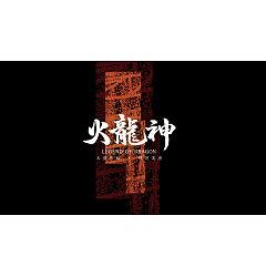 Permalink to 16P Creative Chinese font logo design scheme #.432