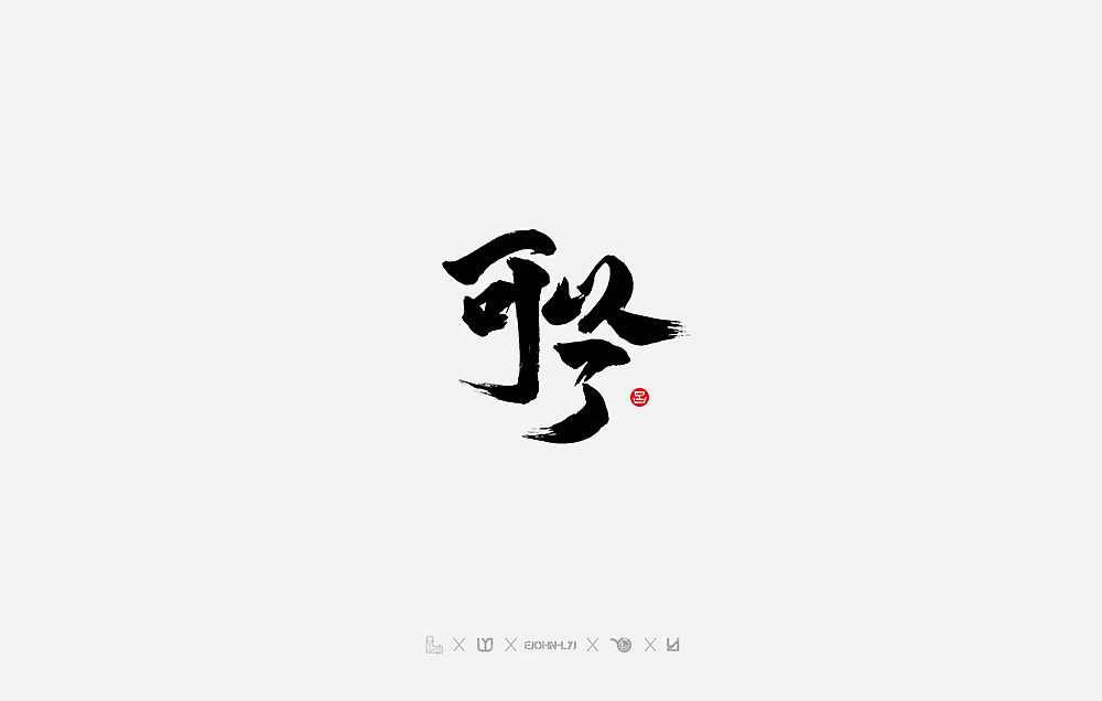 22P Chinese traditional calligraphy brush calligraphy font style appreciation #.473