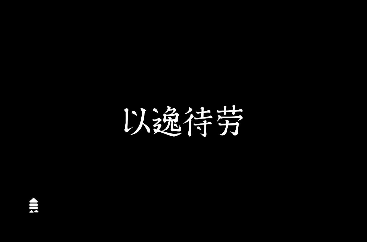63P Creative Chinese font logo design scheme #.434