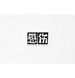 Permalink to 15P Creative Chinese font logo design scheme #.435