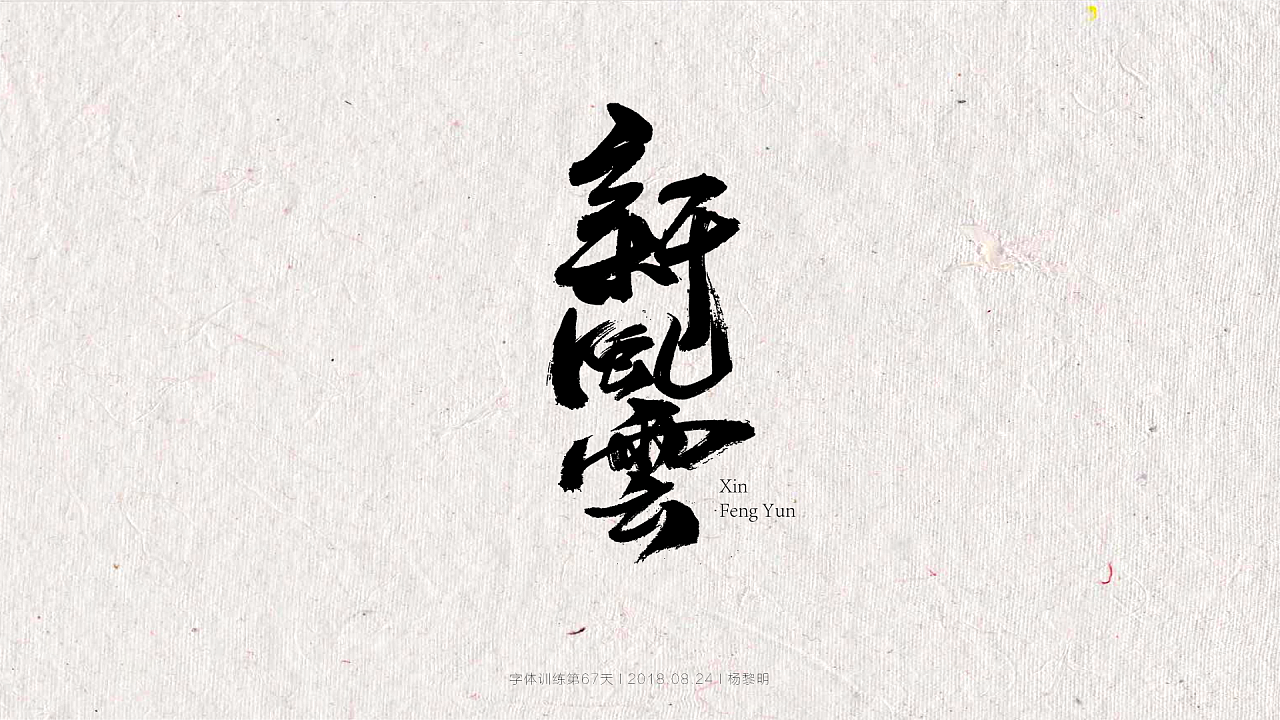 7P Chinese traditional calligraphy brush calligraphy font style appreciation #.475