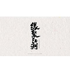 Permalink to 7P Chinese traditional calligraphy brush calligraphy font style appreciation #.475