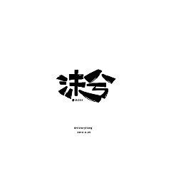 Permalink to 10P Creative Chinese font logo design scheme #.436
