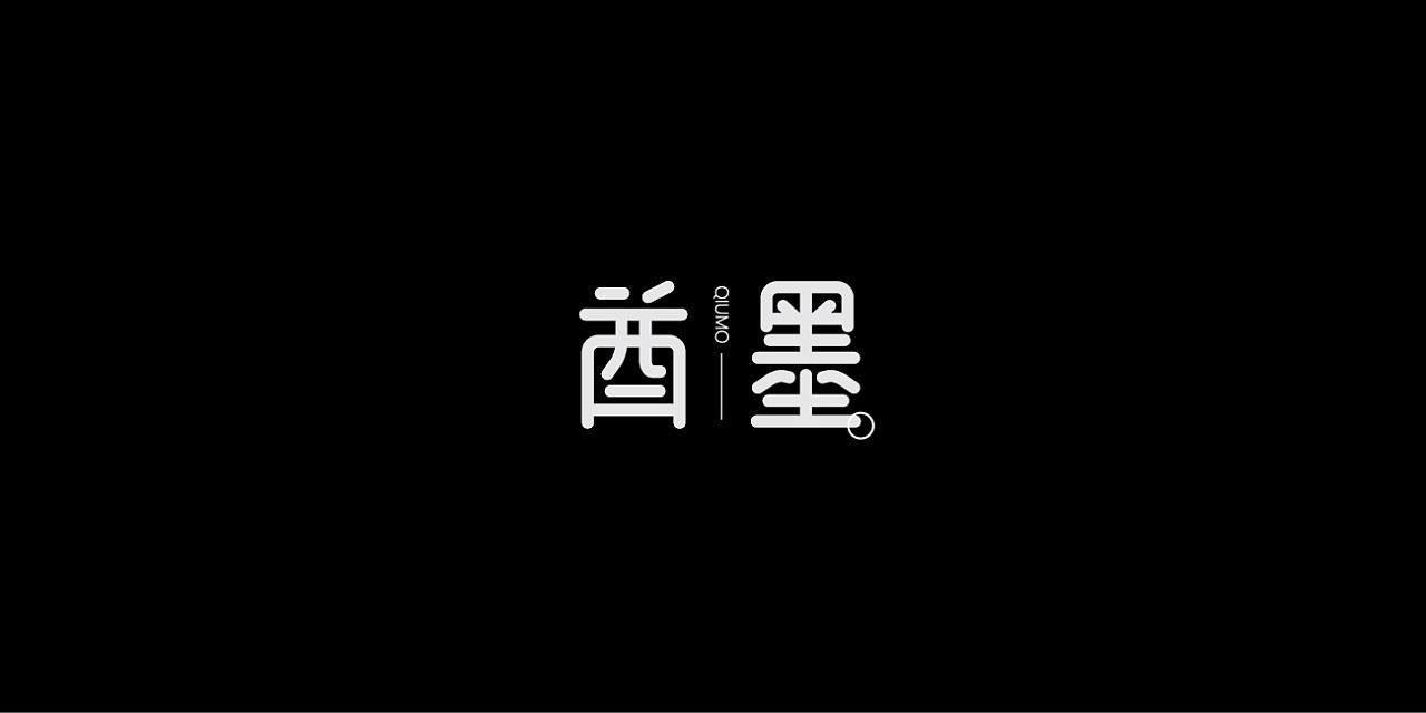 99P Creative Chinese font logo design scheme #.438