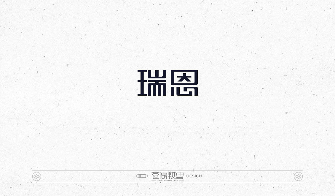 31P Creative Chinese font logo design scheme #.439