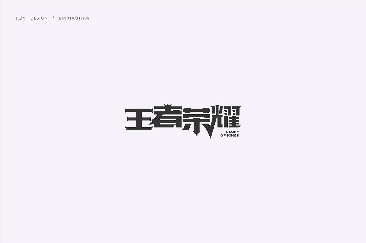 36P Creative Chinese font logo design scheme #.441