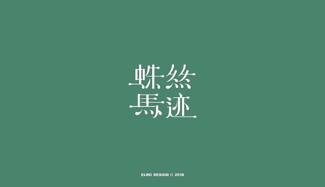 18P Creative Chinese font logo design scheme #.442