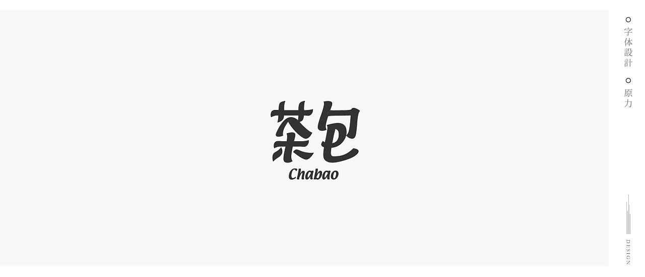 13P Creative Chinese font logo design scheme #.443