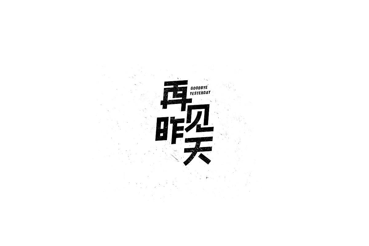 27P Creative Chinese font logo design scheme #.444