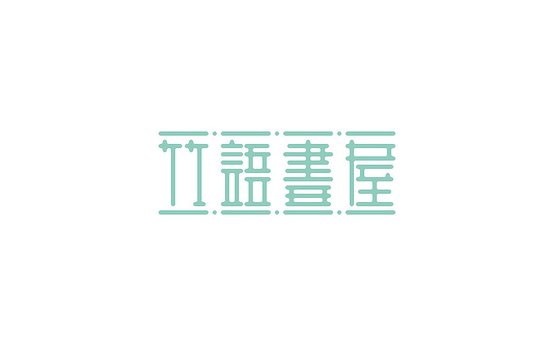 18P Creative Chinese font logo design scheme #.446
