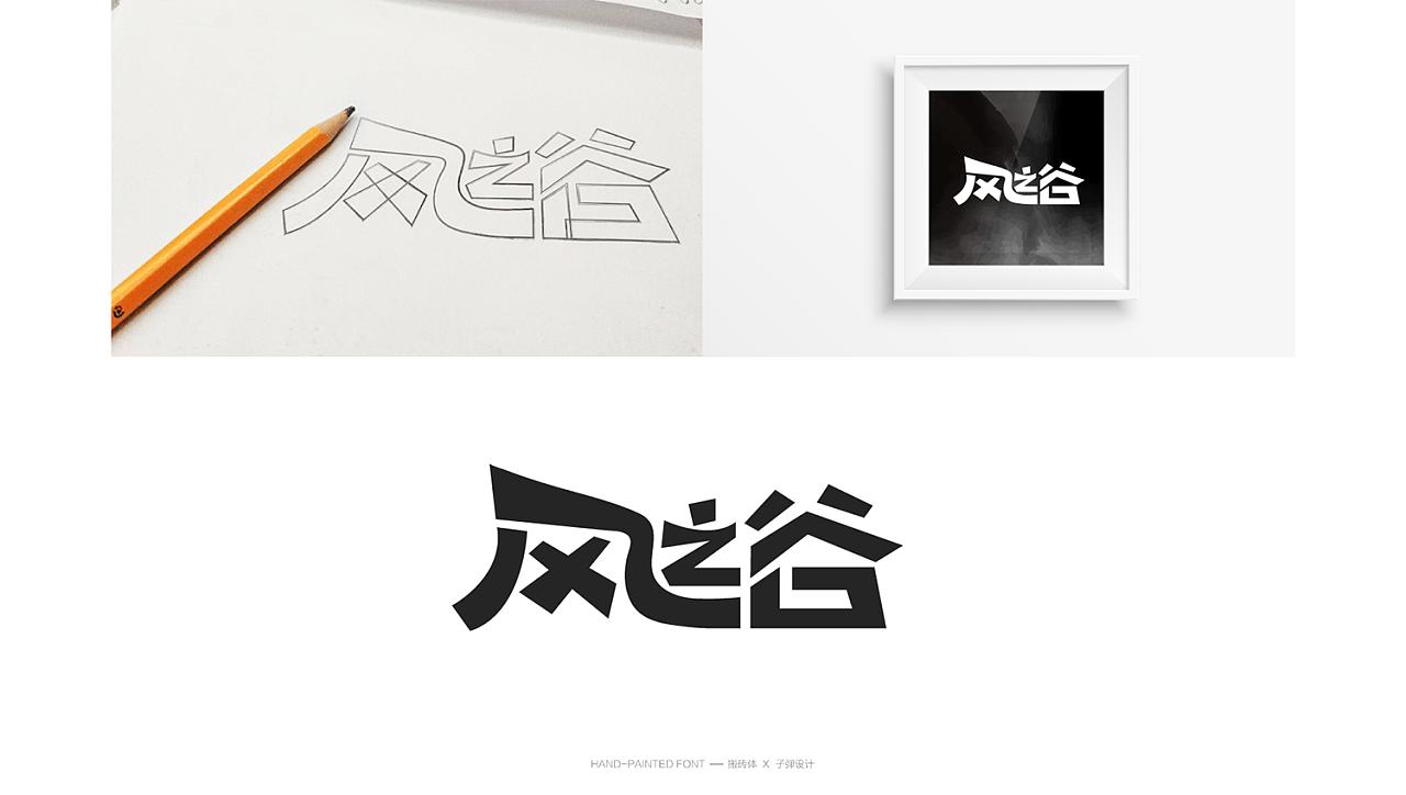 17P Creative Chinese font logo design scheme #.448