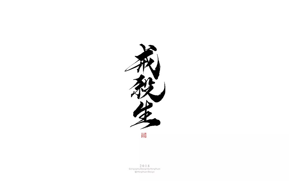 18P Chinese traditional calligraphy brush calligraphy font style appreciation #.477