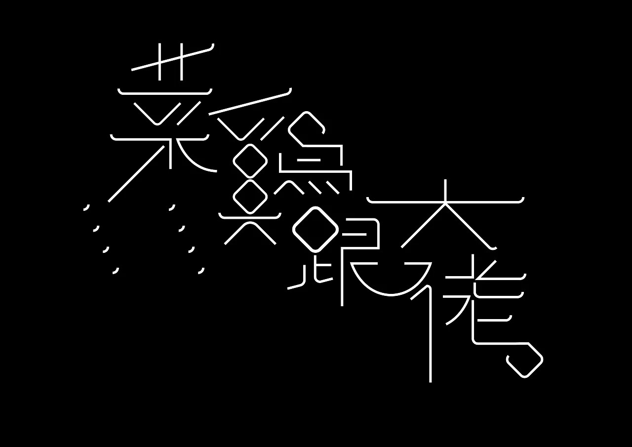 10P Creative abstract concept Chinese font design #.2