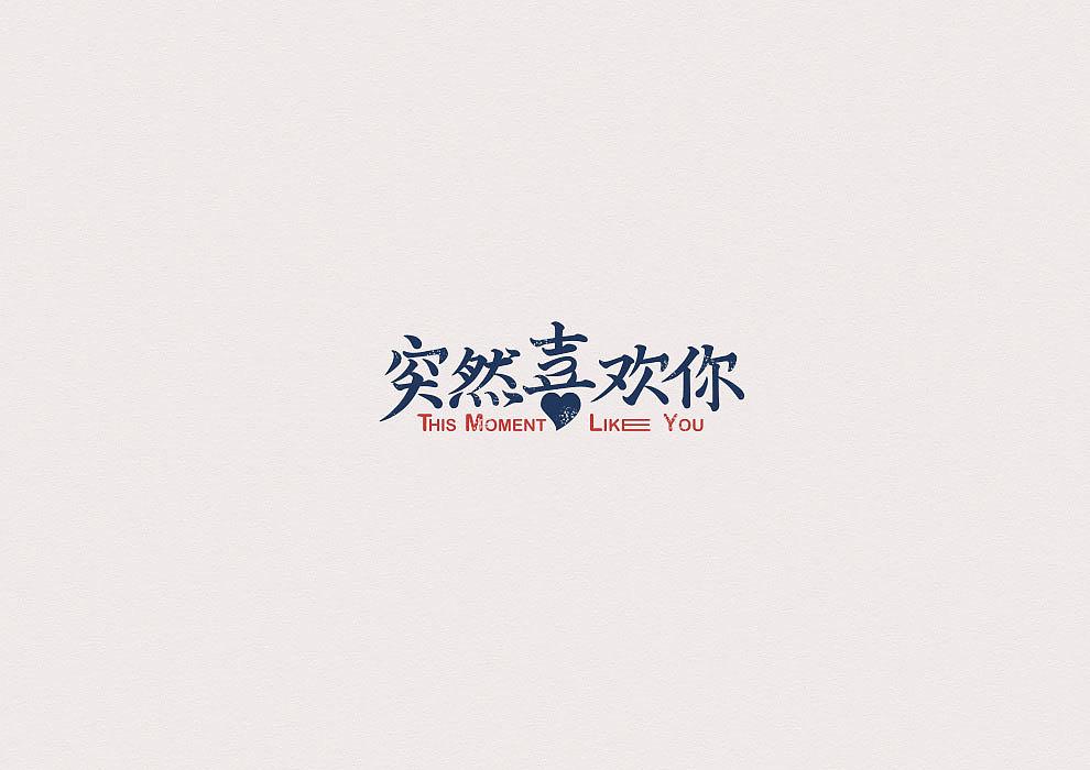 21P Creative Chinese font logo design scheme #.451