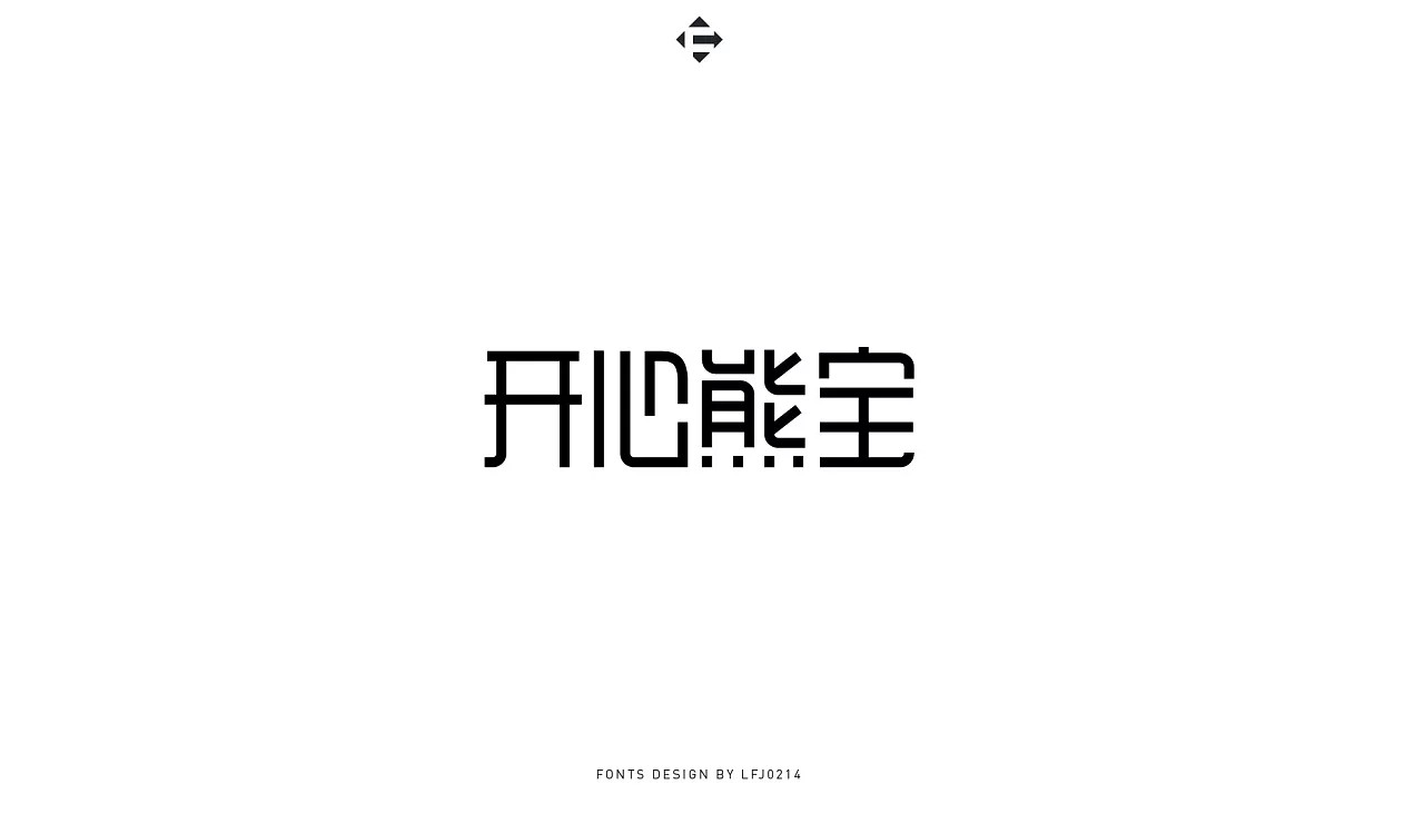 33P Chinese commercial font design collection #.11