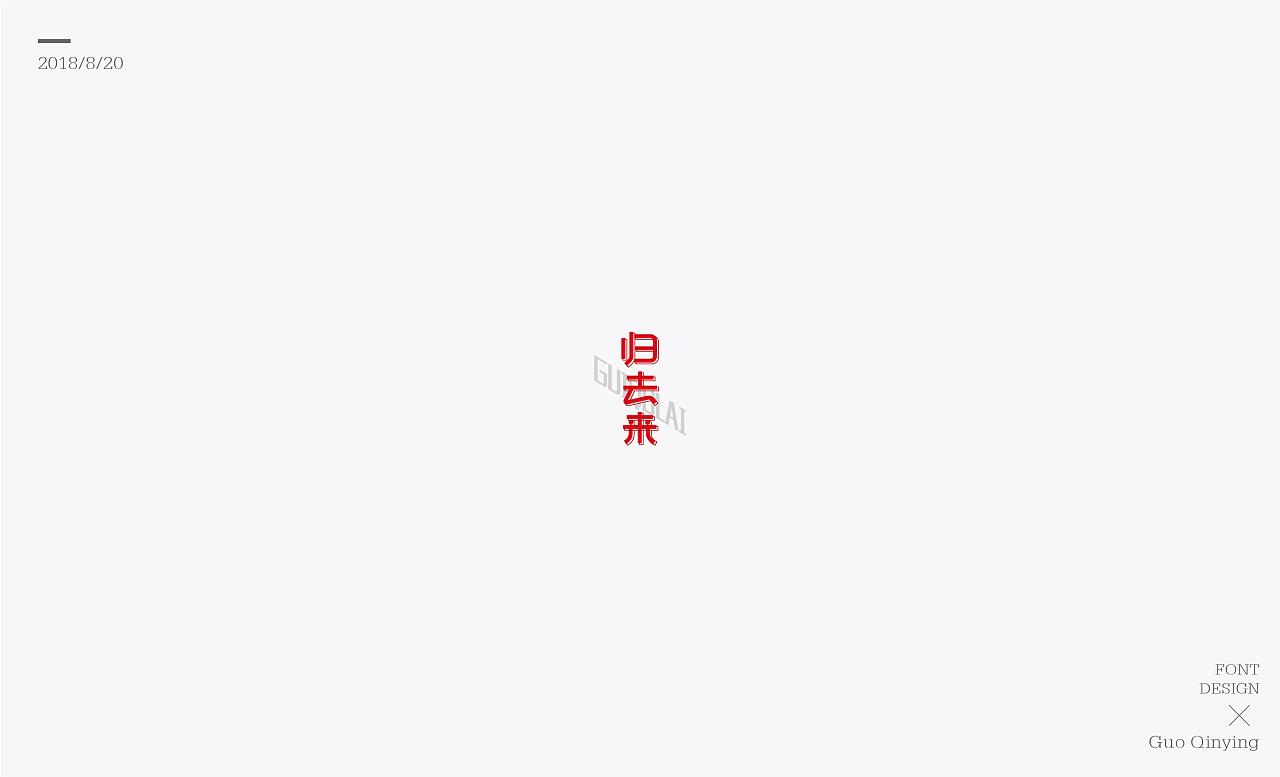 36P Creative Chinese font logo design scheme #.453