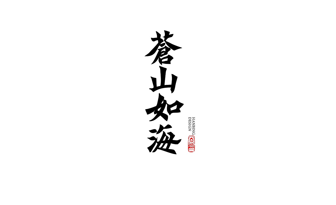 20P Chinese traditional calligraphy brush calligraphy font style appreciation #.482