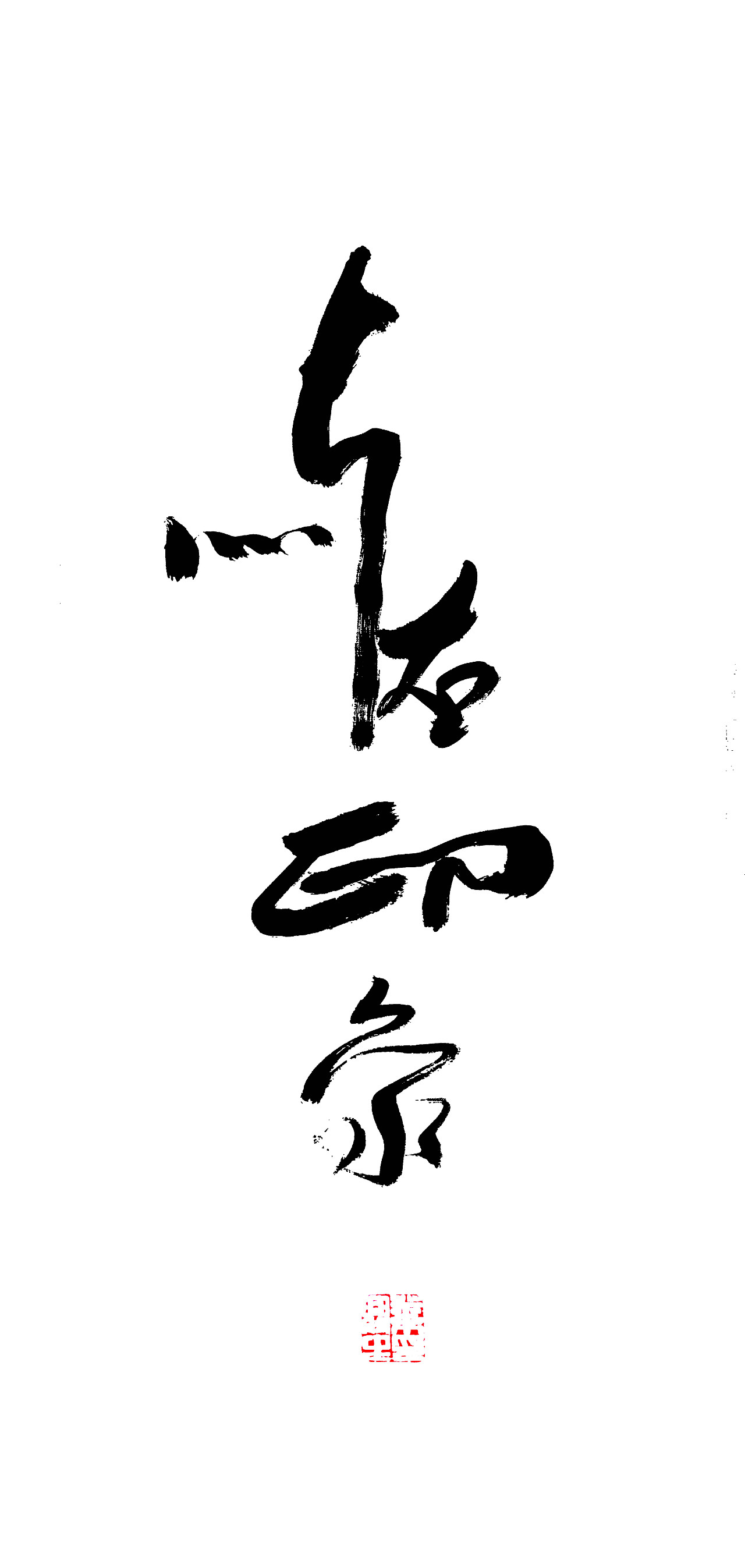 9P Chinese traditional calligraphy brush calligraphy font style appreciation #.483
