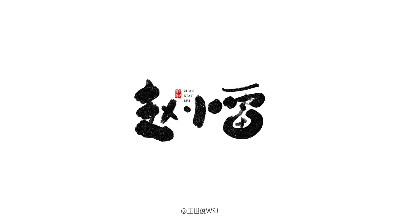9P Chinese traditional calligraphy brush calligraphy font style appreciation #.484