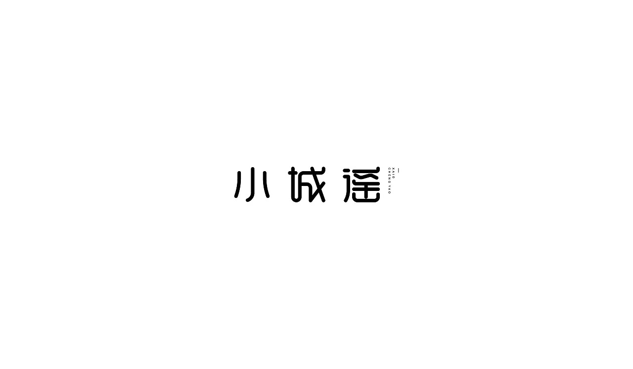 15P Creative Chinese font logo design scheme #.460