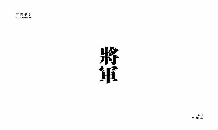 100P Creative Chinese font logo design scheme #.461