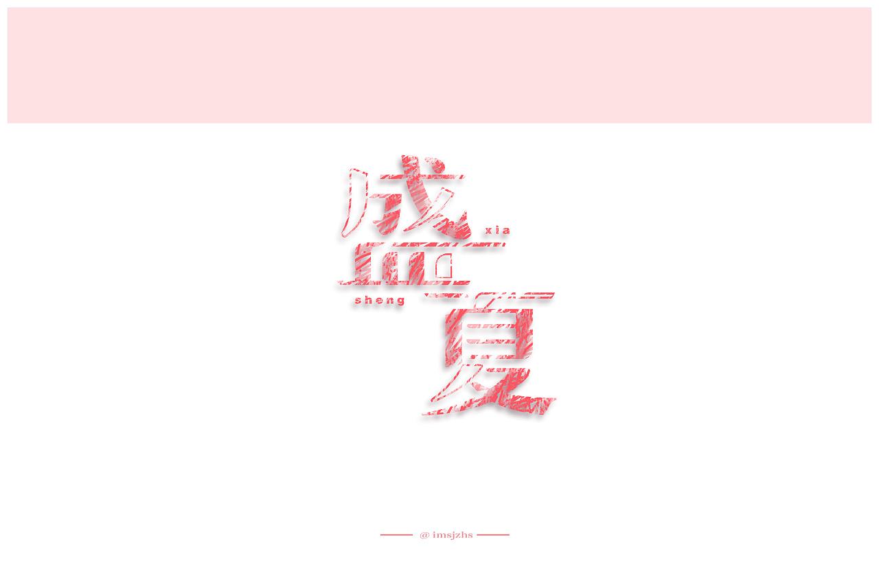 17P Creative Chinese font logo design scheme #.462