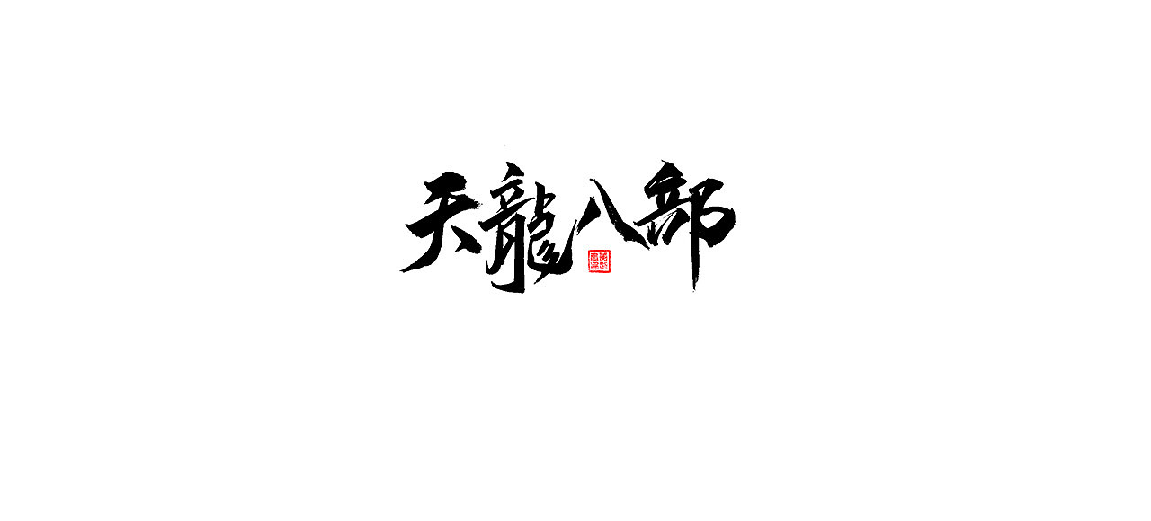 20P Chinese traditional calligraphy brush calligraphy font style appreciation #.485