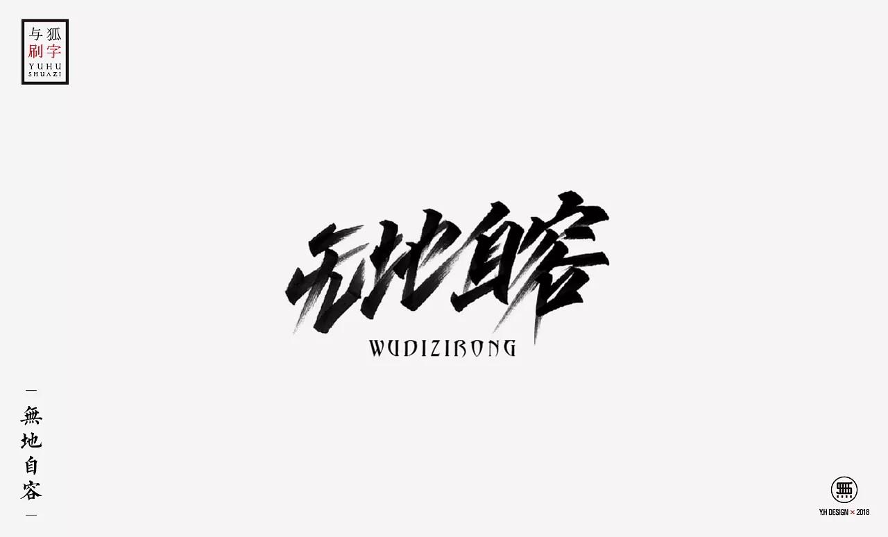 76P Creative Chinese font logo design scheme #.464