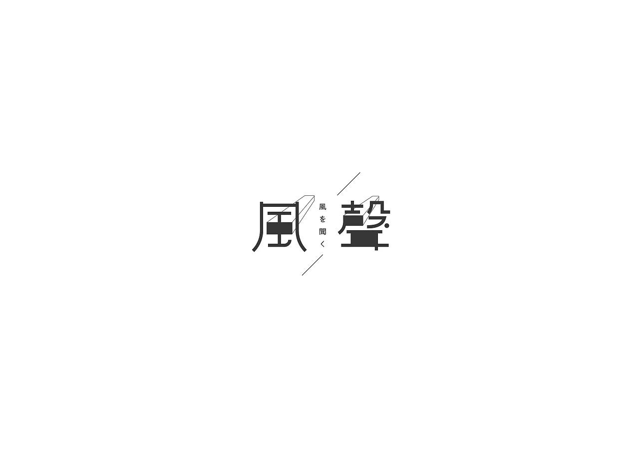 22P Creative Chinese font logo design scheme #.465
