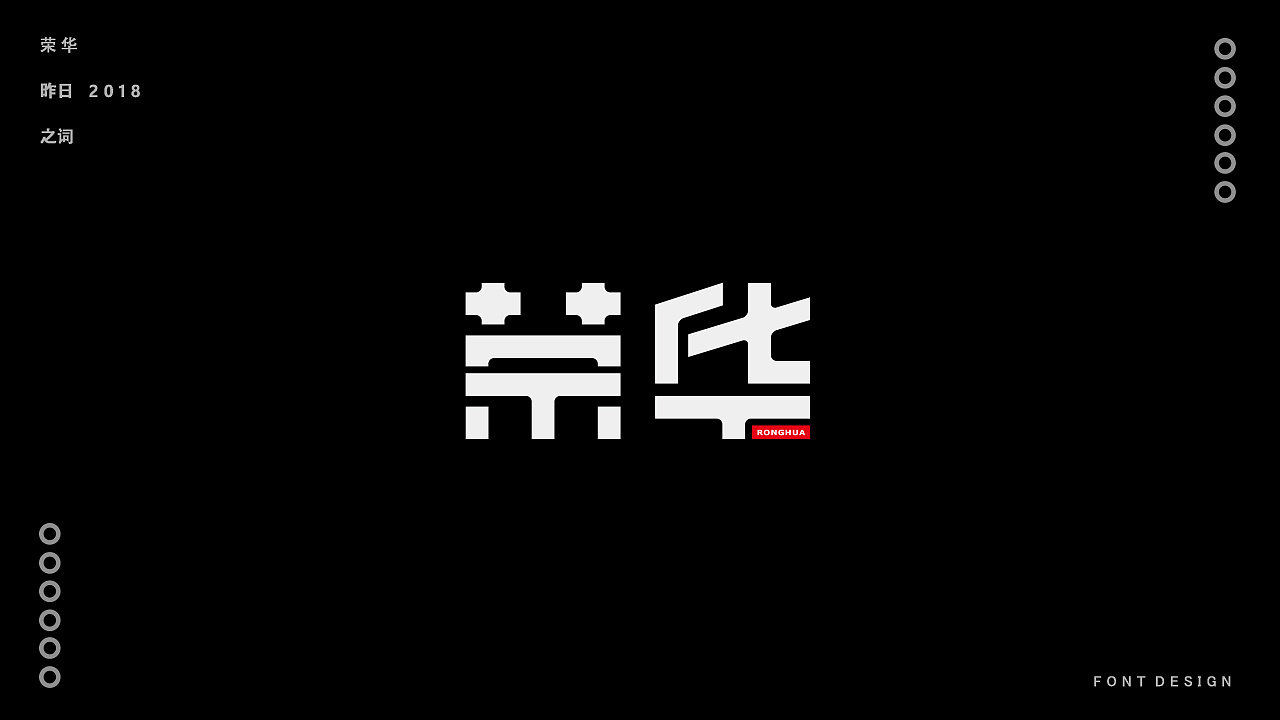 10P Creative Chinese font logo design scheme #.466