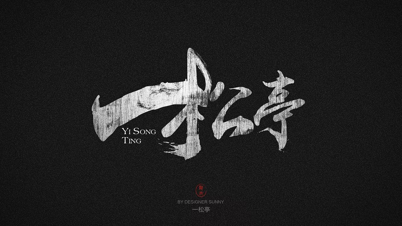 9P Chinese traditional calligraphy brush calligraphy font style appreciation #.486