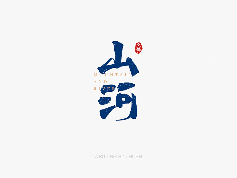 20P Chinese commercial font design collection #.14