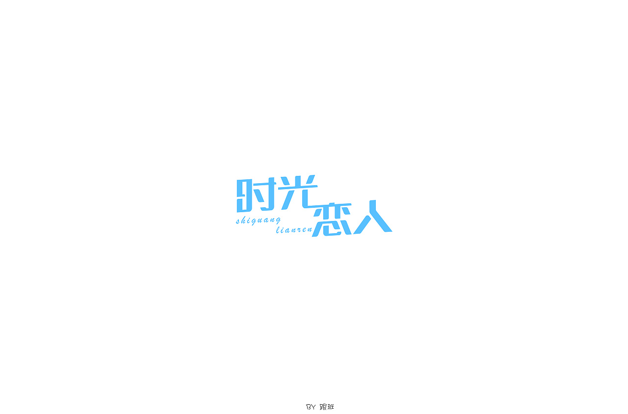 36P Creative Chinese font logo design scheme #.467