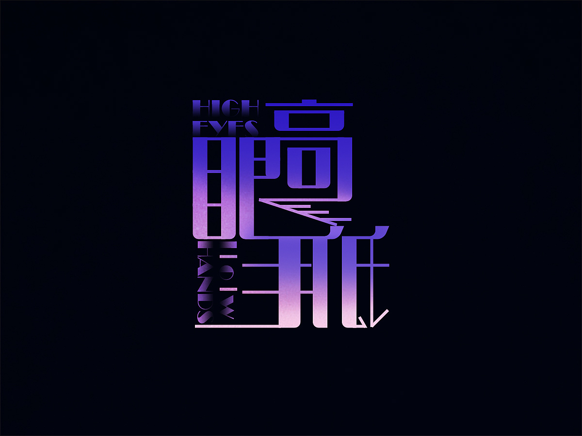 33P Creative abstract concept Chinese font design #.3