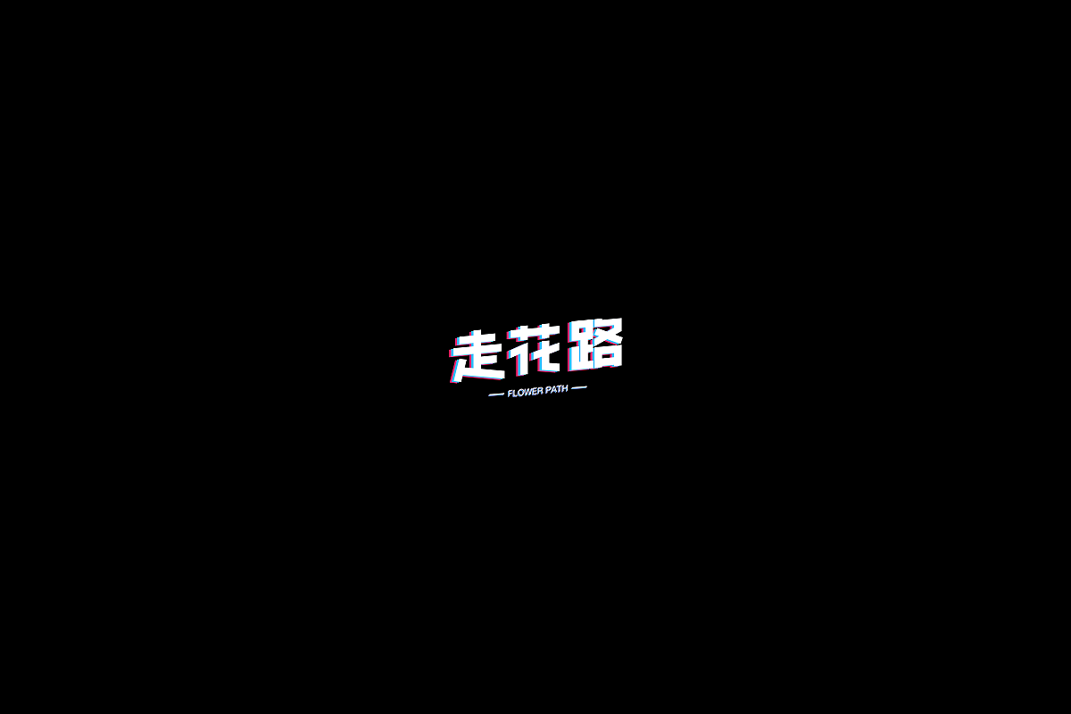 10P Creative Chinese font logo design scheme #.471