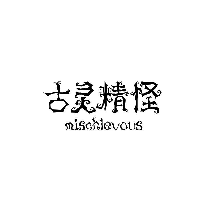 9P Creative Chinese font logo design scheme #.472