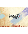 8P Chinese traditional calligraphy brush calligraphy font style appreciation #.488