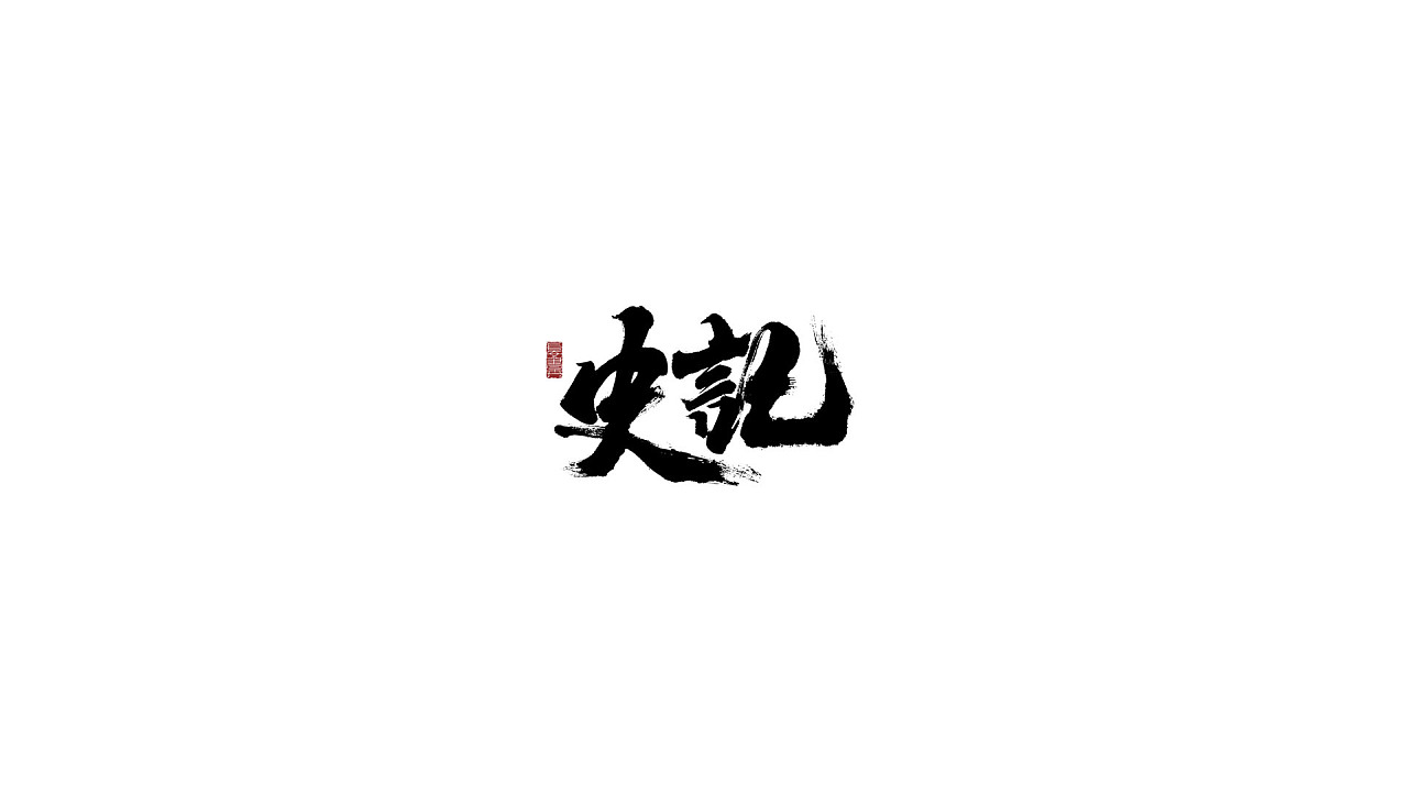 20P Chinese traditional calligraphy brush calligraphy font style appreciation #.489