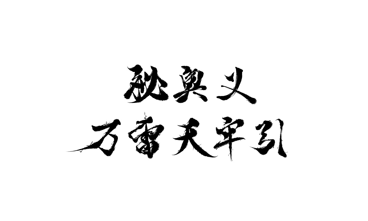 10P Chinese traditional calligraphy brush calligraphy font style appreciation #.492