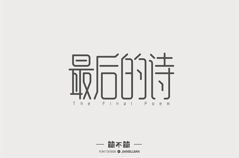 6P Creative Chinese font logo design scheme #.474