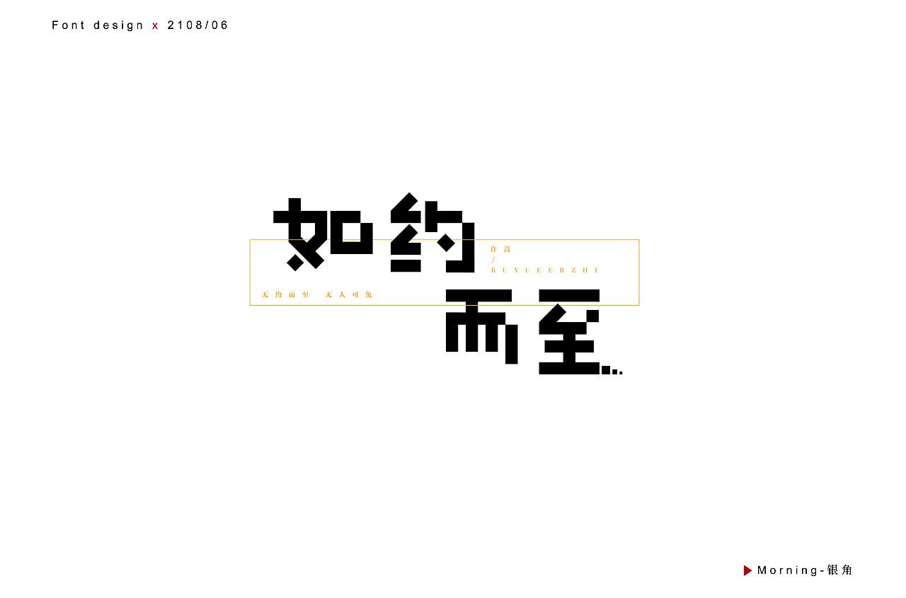 12P Creative Chinese font logo design scheme #.476