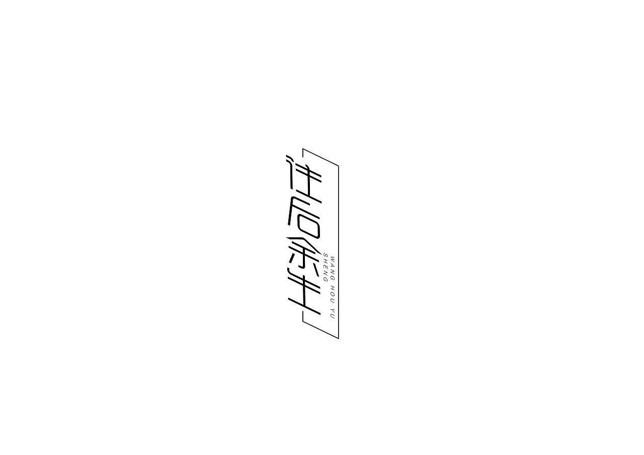 18P Creative Chinese font logo design scheme #.479