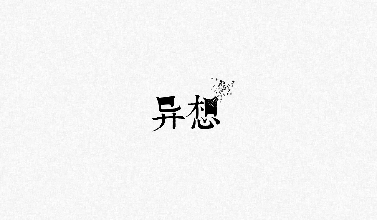 13P Creative Chinese font logo design scheme #.481