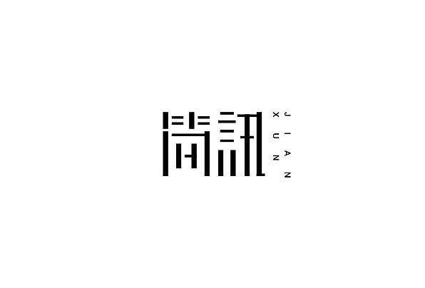 13P Creative Chinese font logo design scheme #.482