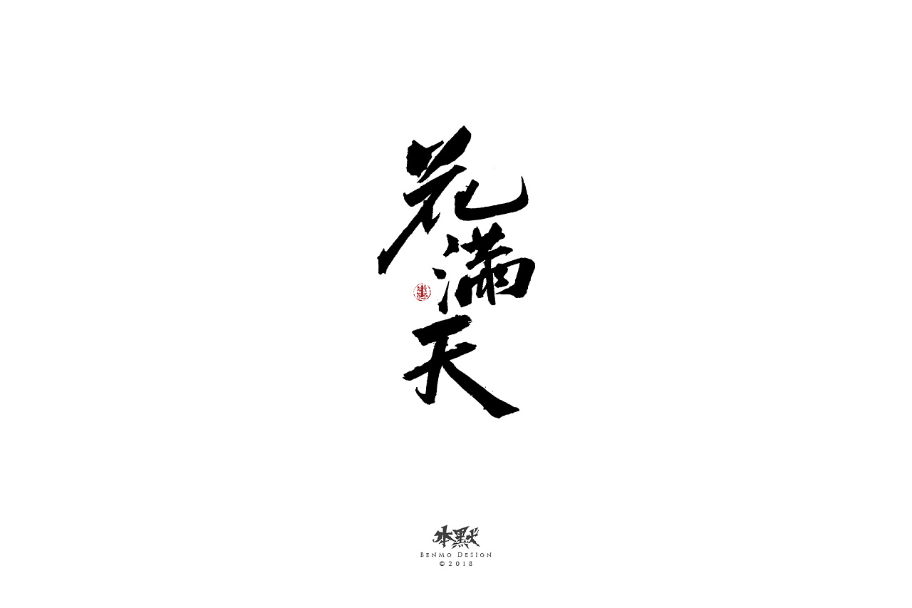 50P Chinese traditional calligraphy brush calligraphy font style appreciation #.494