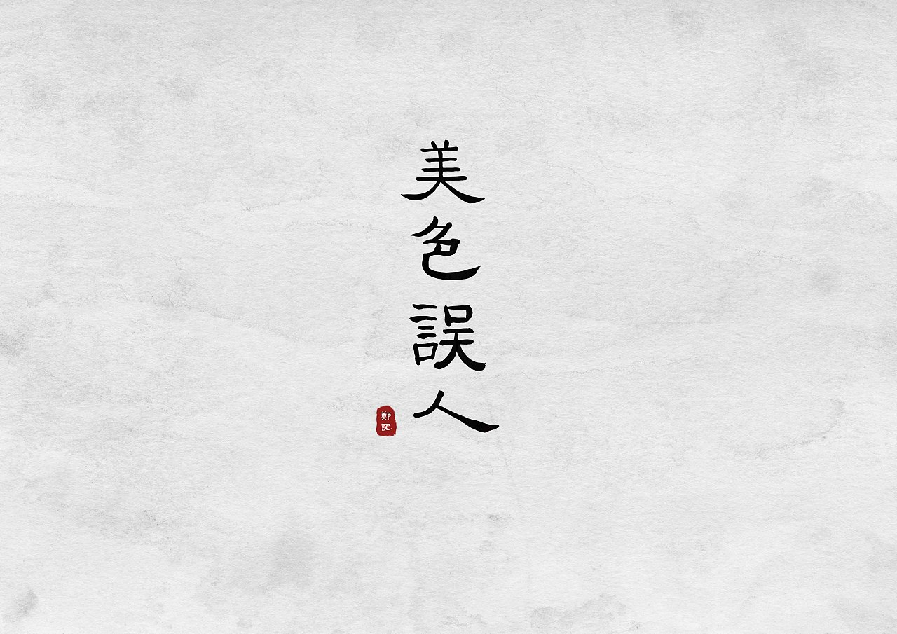 6P Chinese traditional calligraphy brush calligraphy font style appreciation #.495