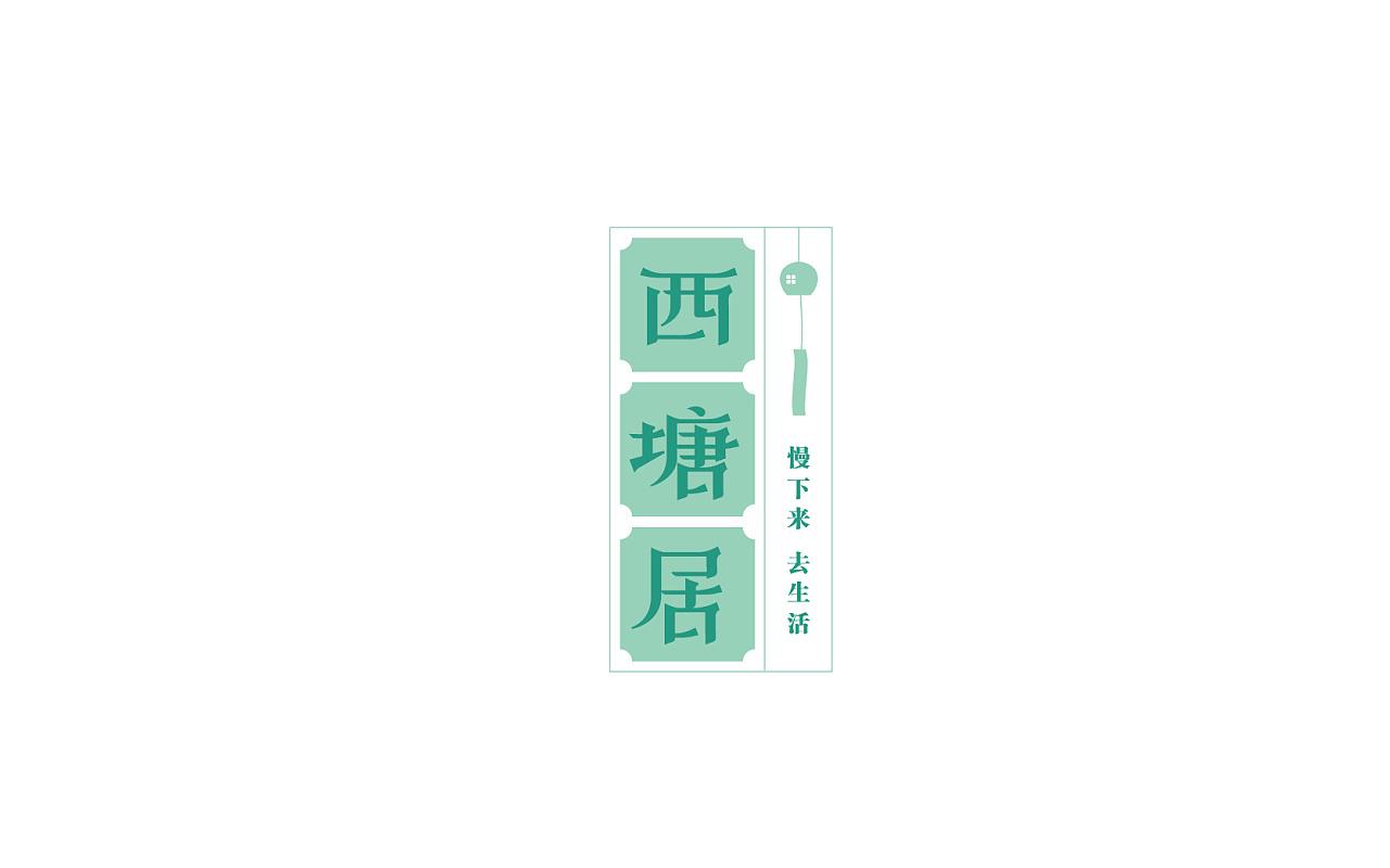 40P Creative Chinese font logo design scheme #.486