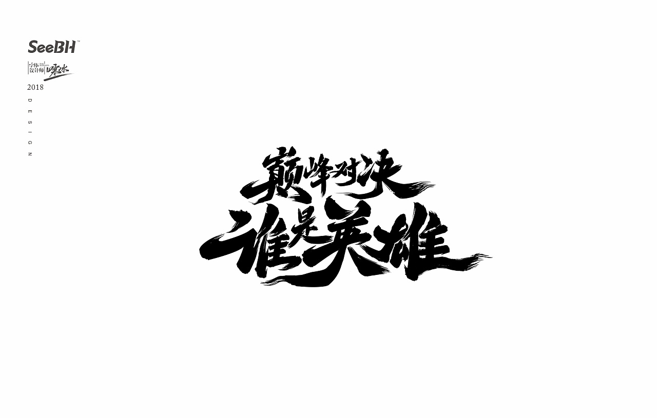 9P Chinese traditional calligraphy brush calligraphy font style appreciation #.497