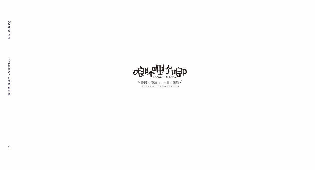57P Creative Chinese font logo design scheme #.488